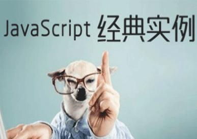 javascript經典實例