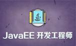 javeEE開發工程師
