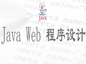 java web程序設計